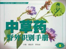 中草药野外识别手册(5)