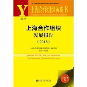 上海合作组织黄皮书:上海合作组织发展报告(2018)