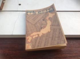 日本全国 名前(姓)的读音手册  第12版  各版均已绝版