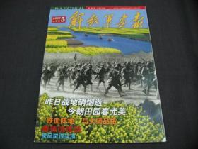 解放军画报(2007年 上半月 5)