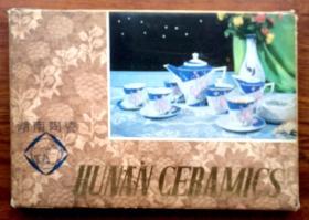 湖南陶瓷图片(一套共71张图片+一张简介)
