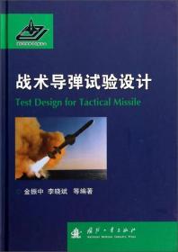 战术导弹试验设计