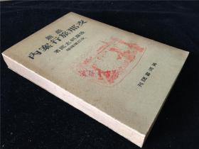 增补版《最新支那旅行案内》1册全,后藤朝太郎著。民国时期一个日本人由北往南的中国之旅,所见所闻,有北京、上海、杭州、山东名胜风景旧影,末附有当时的旅程安排和一张地图。