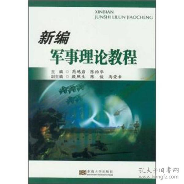 新编军事理论教程