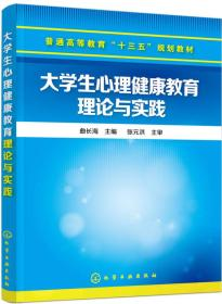 大学生心理健康教育理论与实践(曲长海)