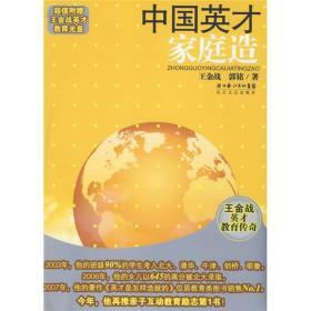中国英才家庭造:王金战英才教育传奇