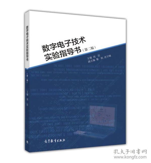 数字电子技术实验指导书(第二版)