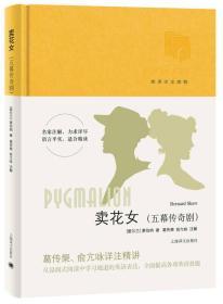 新书--卖花女(五幕传奇剧)(英语详注读物)(精装)
