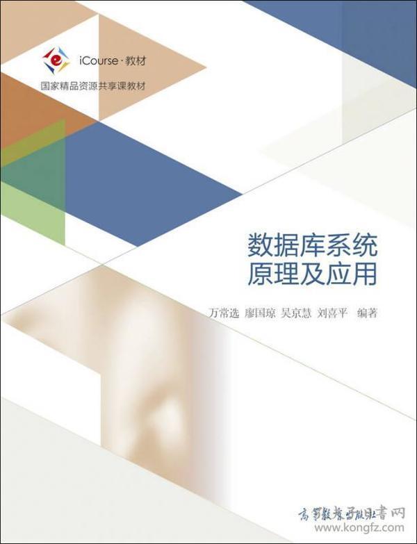 数据库系统原理及应用/iCourse教材·国家级精品资源共享课教材
