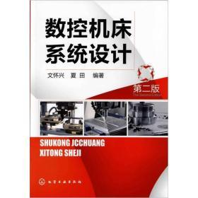 数控机床系统设计(第2版)