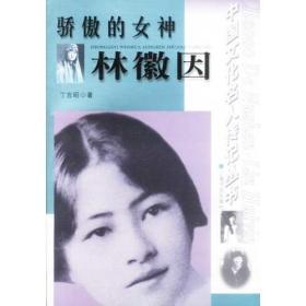 骄傲的女神 林徽因 丁言昭著 上海书店出版社 9787806220795