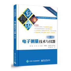 电子测量技术与仪器(第2版)