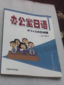 办公室日语