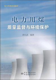 电力用煤质量监督与情况保护