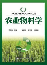 农业物料学