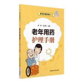 老年用药护理手册(老年护理手册丛书)