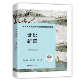 世说新语-九年级上教育部新编初中语文教材指定阅读书系 名家经典/名师推荐/阅读必备