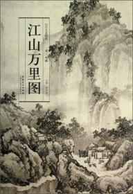 历代名家绘画 江山万里图