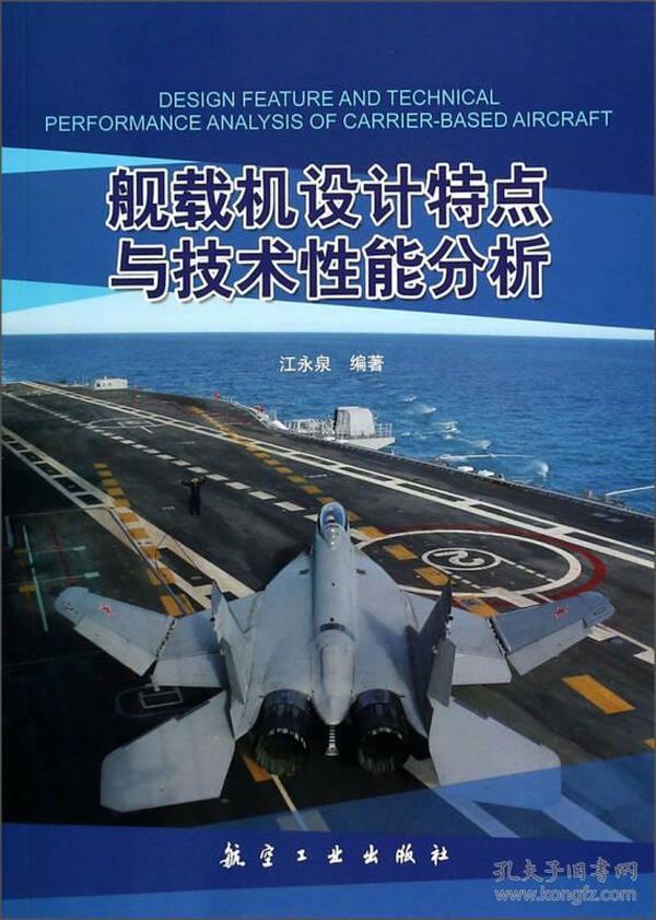 舰载机设计特点与技术性能分析
