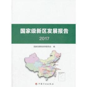 国家级新区发展报告2017