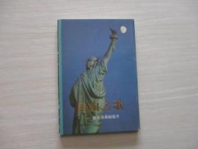 明信片:自由之歌--散文诗画明信片 内存4张 893