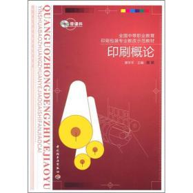 【二手包邮】印刷概论 唐宇平 中国轻工业出版社