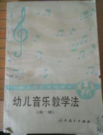 幼儿音乐教学法