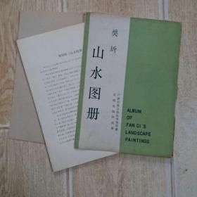 樊圻山水图册(8页+2页说明)