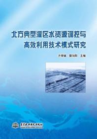 北方典型灌区水资源调控与高效利用技术模式研究