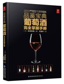 送书签cs-9787533543808-品鉴宝典:葡萄酒完全掌握手册