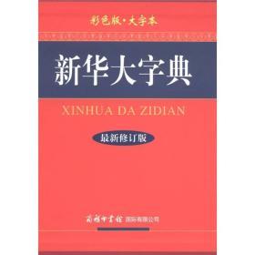 (精)新华大字典-彩色版·大字本(最新修订版)