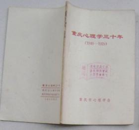 重庆心理学三十年 1949--1979