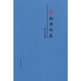 向书而在 : 陈众议散文精选 (本色文丛)