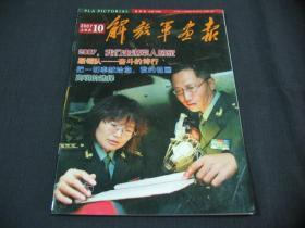 解放军画报(2007年 上半月 10)