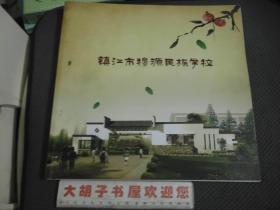 镇江市穆源民族学校