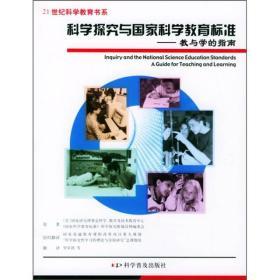 科学探究与国家科学教育标准:教与学的指南