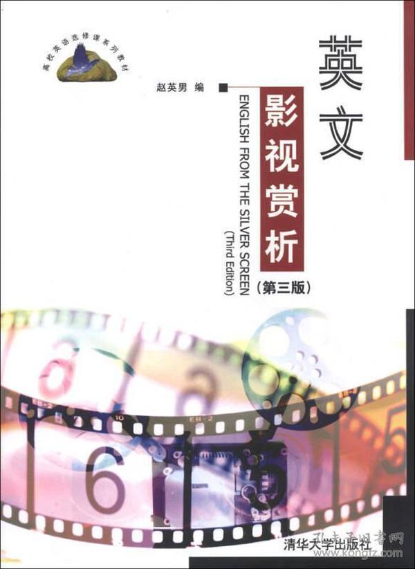 英文影视赏析(第三版)