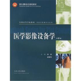 医学影像设备学(第2版)