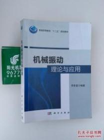 【正版】机械振动理论与应用
