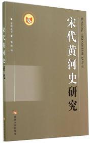 宋代黄河史研究