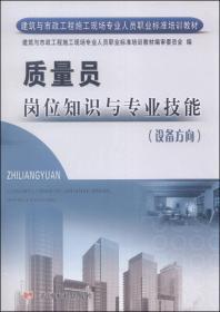 质量员岗位知识与专业技能(设备方向)