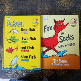 【苏斯博士双语经典】在爸爸身上蹦来跳去、苏斯博士的ABC、霍顿孵蛋、绿鸡蛋和火腿、穿袜子的狐猩(彩印,精装,16开)(9 册合售)