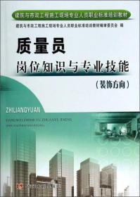 质量员岗位知识与专业技能(装饰方向)/建筑与市政工程施工现场专业人员职业标准培训教材