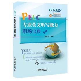 PELC专业英文听写能力职场宝典