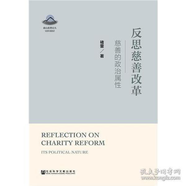 反思慈善改革   慈善的政治属性