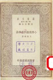【复印件】小学游戏科教学法-小学用-1929年版--万有文库第一集