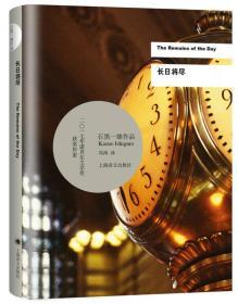 长日将尽/2017年诺贝尔文学奖获得者石黑一雄作品  是诺奖得主石黑一雄1989年获布克奖的作品,也是石黑一雄甚为重要的代表作。小说以管家史蒂文斯的回忆展开,讲述了自己为达林顿勋爵服务的三十余年时光里的种种经历;虽然达到了职业高峰,但史蒂文斯过于冷酷地压抑自我情感,追求完美履行职责,而在父亲临终前错过最后一面,之后又与爱情擦肩而过。小说通过主人公的回忆,将一个人的生命旅程在读者眼前抽丝剥茧,