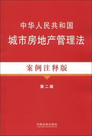 中华人民共和国城市房地产管理法-第二2版-案例注释版  中国法制出版社 9787509343470