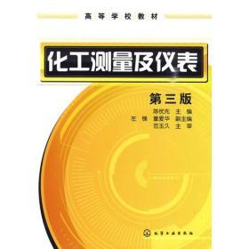 化工测量及仪表(陈忧先)(三版)