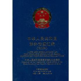 中华人民共和国涉外法规汇篇